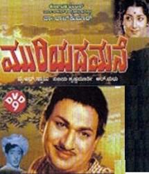 <i>Muriyada Mane</i> 1964 film by Y. R. Swamy