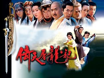 The Heaven Sword And Dragon Saber 2003 Tv Series Wikipedia