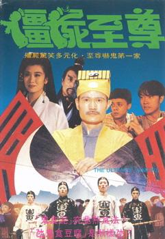 Picture of a movie: Jiang Shi Zhi Zun