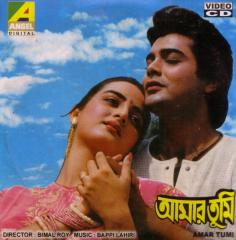 <i>Aamar Tumi</i> 1989 Indian film directed by Bimal Ray (Jr.)