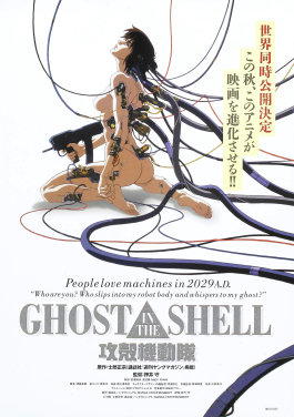 Picture of a movie: Ghost In The Shell (1995)