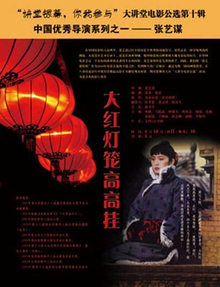 Picture of a movie: Raise The Red Lantern