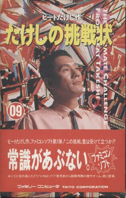 Box art of Takeshi no Chōsenjō.