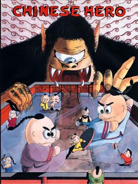 Famicom - Super Chinese Box Art