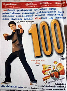 <i>Dum</i> (2003 Tamil film) 2003 film directed by A. Venkatesh