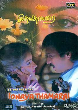 File:IDHAYA THAMARAI DVD cover.jpg - Wikipedia, the free encyclopedia