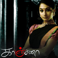 Kanchana (2012 TV series) - Wikipedia