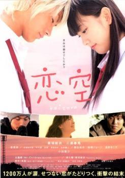 Picture of a movie: Koizora