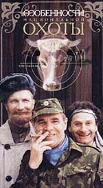 <i>Peculiarities of the National Hunt</i> 1995 film by Aleksandr Rogozhkin