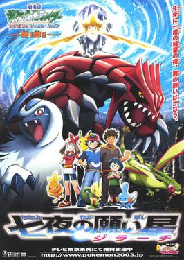 Pokemon 6 jirachi wish maker full movie