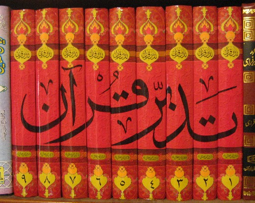 Arabic quran pdf fi al dhilal