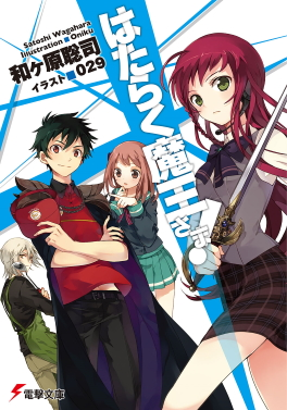 Hataraku Maō-sama! light novel vol 1.jpg