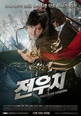 File:Jeon Woo Chi Woochi.jpg