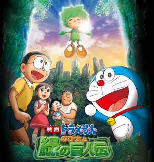 Doraemon Movie 28 (2008)