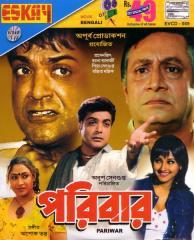 Paribar (2004) [Bengali] DM - Prosenjit Chatterjee, Ranjit Mullick, Rachana Banerjee