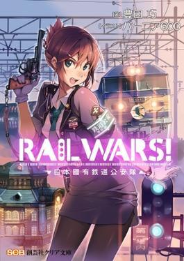 Watch rail wars episode 1 english dub