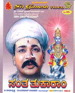 <i>Santha Thukaram</i> 1963 film by Sundar Rao Nadkarni