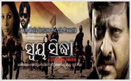 <i>Swayamsiddha</i> 2010 Odia film
