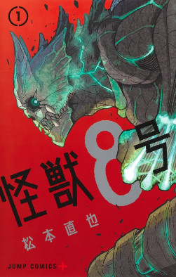 Picture of a book: Kaiju No 8