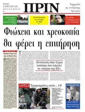 File Prin Newspaper Frontpage Jpg Wikipedia