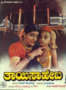 <i>Thaayi Saheba</i> 1997 film by Girish Kasaravalli