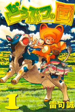 Animal Land manga.jpg