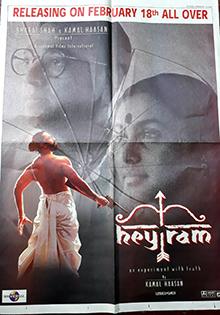 Hey Ram Wikipedia