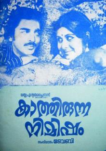 <i>Kaathirunna Nimisham</i> 1970 film directed by Baby