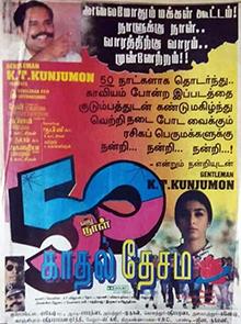 <i>Kadhal Desam</i> 1996 film directed by Kathir