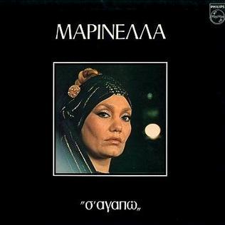 <i>S Agapo</i> 1979 studio album by Marinella