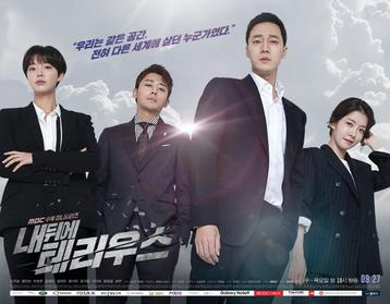 Korean Drama-My Secret Terrius-