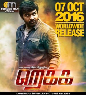Rekka (2017) Movie Poster