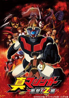 Shin Mazinger Shougeki! Z Hen pre-release art (DVD).jpg