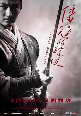 The Sword Identity (2012) -