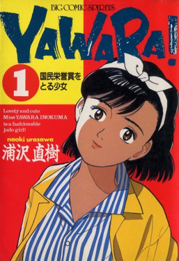 YAWARA! a fasionable Judo Girl!