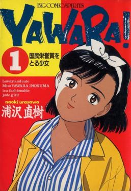 <i>Yawara!</i> Manga
