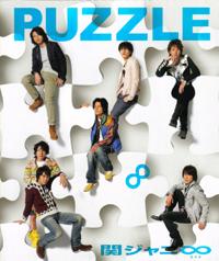<i>Puzzle</i> (Kanjani Eight album) 2009 studio album by Kanjani Eight