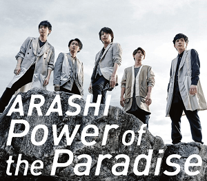 Power of the Paradise 2016 single by Arashi