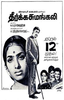 <i>Dheerga Sumangali</i> 1974 Tamil-language drama film