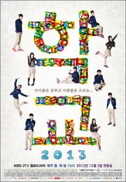 Завършени сериали (Южна корея) School_2013-poster