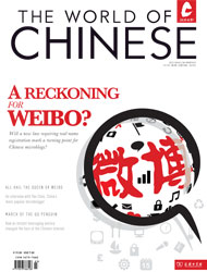 The World of Chinese Magazine Issue Cover.jpg