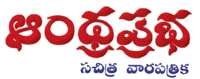 Alternate logo on Sunday's Mini Weekly supplement - Andhra Prabha