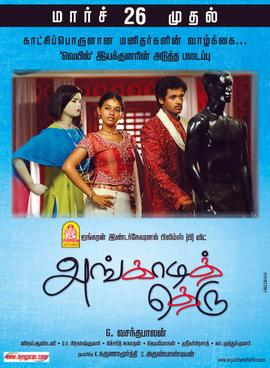 Angadi Theru - Tamil Mp3 Songs Magesh Anjali Music by G.V. Prakash Kumar