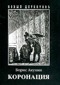Recent Russian language edition