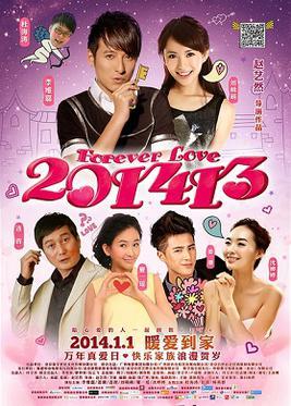 Forever Love 2014 Film Wikipedia
