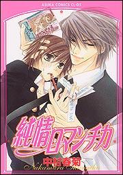 <i>Junjo Romantica: Pure Romance</i> Yaoi manga series by Shungiku Nakamura