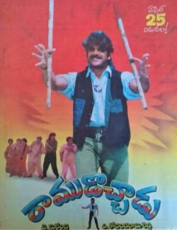 Ramudochadu movie songs guvva kuse song nagarjuna soundarya.