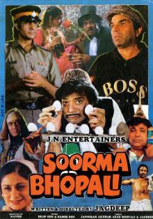Soorma Bhopali.jpg