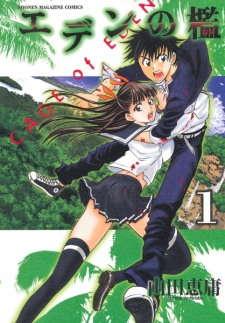 Cage of Eden Volume 1 Cover.jpg