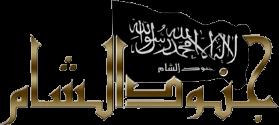 Junud al-Sham